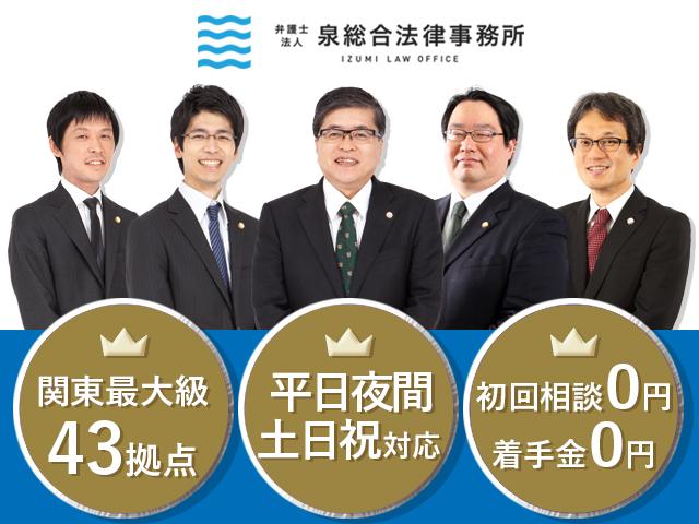 《大宮支店》弁護士法人泉総合法律事務所