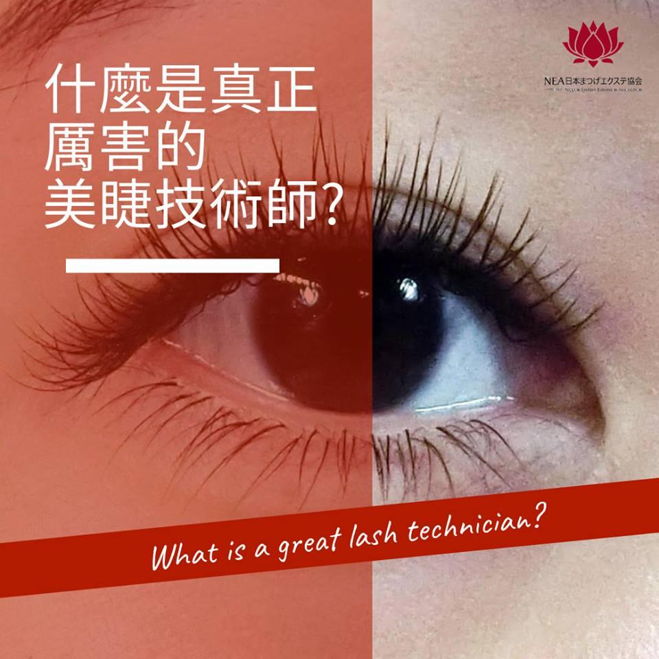 【專業美睫師】什麼是厲害的美睫技術師?
