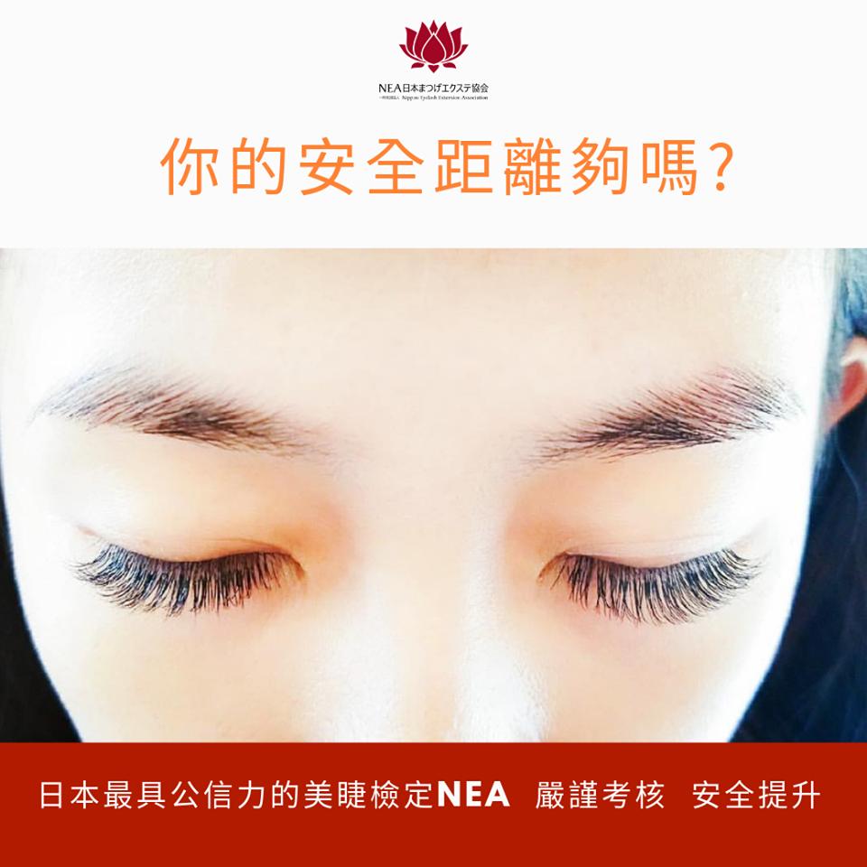 【美睫知識】嫁接睫毛的安全距離-NEA日本美睫檢定協會