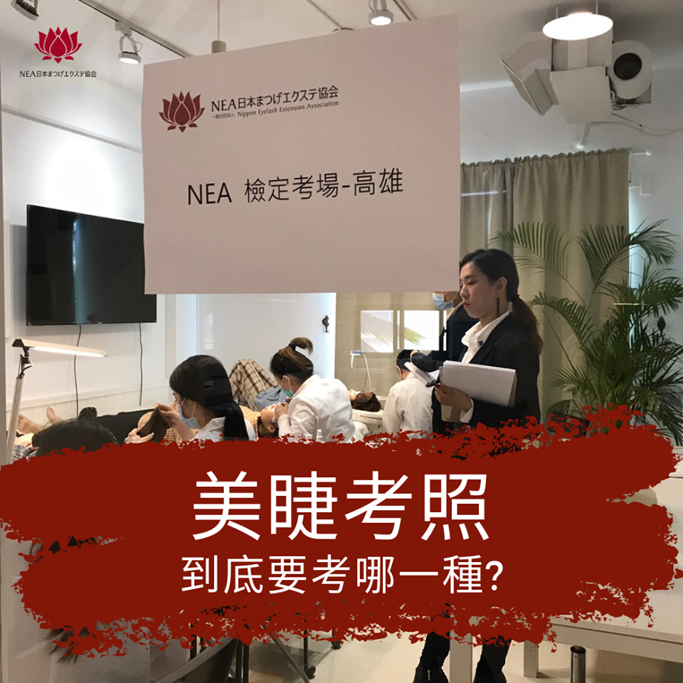 美睫考照要考台灣、韓國還是日本的呢?