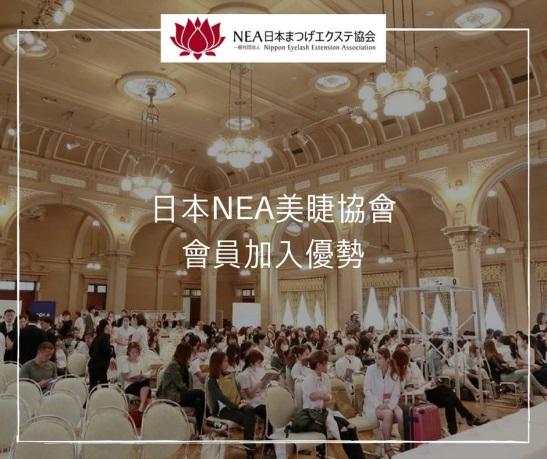 NEA日本美睫協會-會員加入優勢