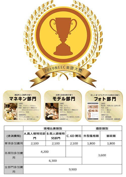 2019年度日本NEEC美睫技能競賽價格表示意圖