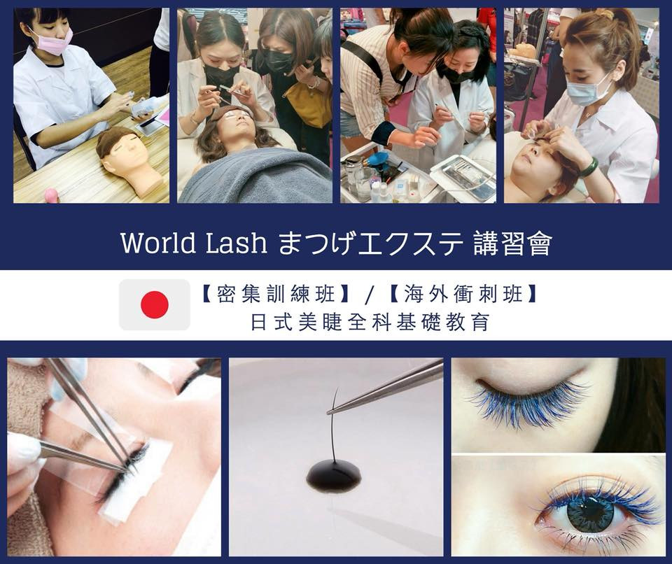 WorldLash日式嫁接基礎課程【美睫全科基礎班】【美睫海外集訓班】