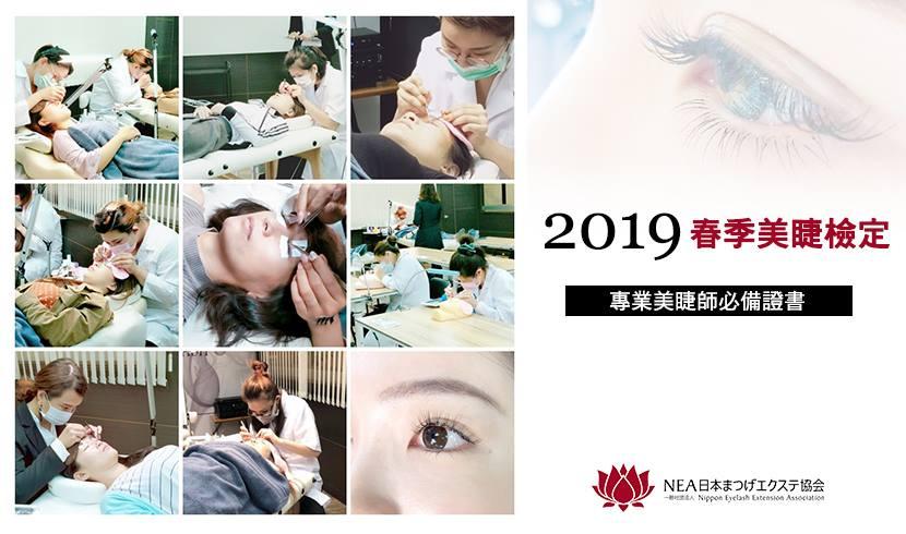 2019年度'NEA日本美睫檢定協會檢定報名開始