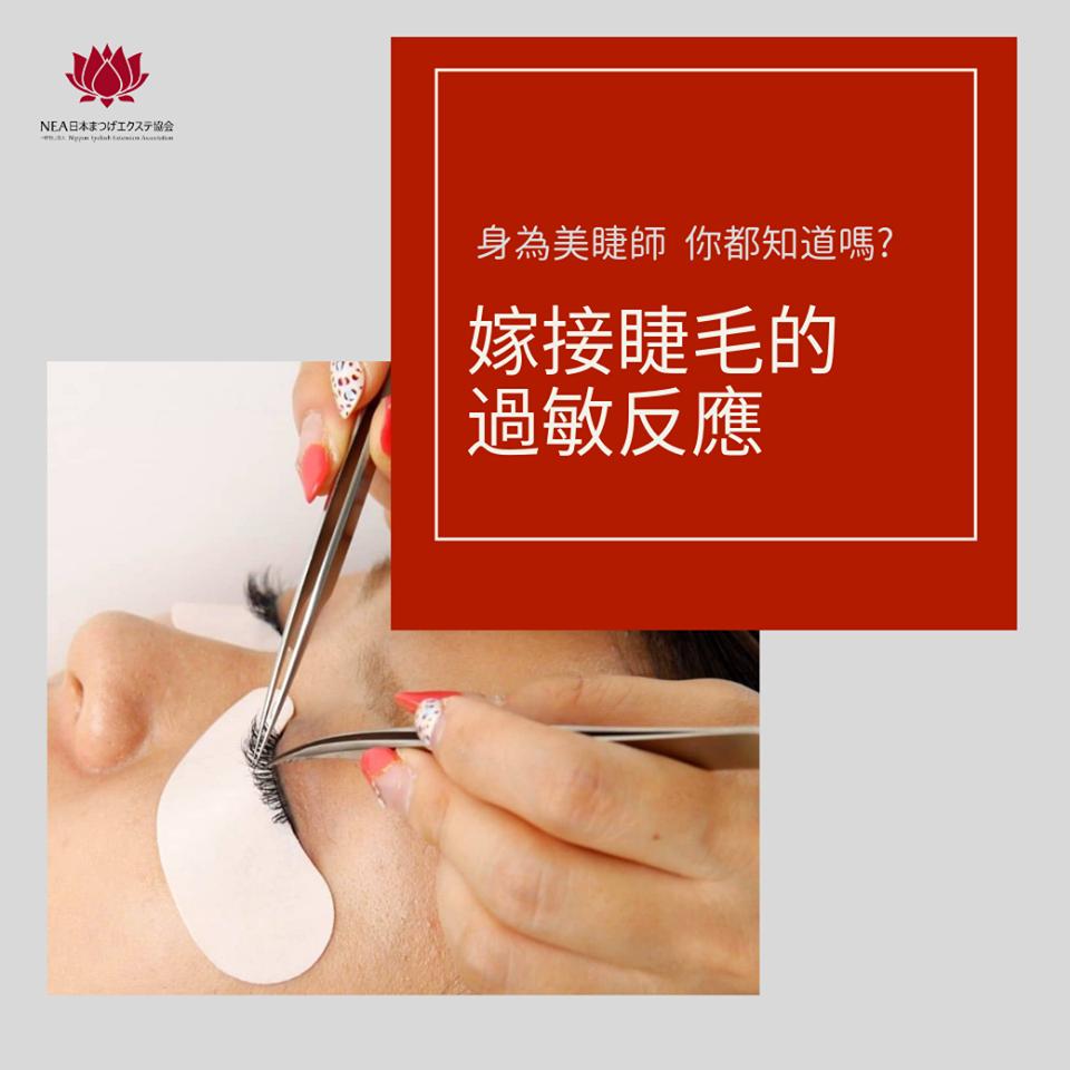【美睫知識】嫁接睫毛的過敏反應-NEA日本美睫檢定協會