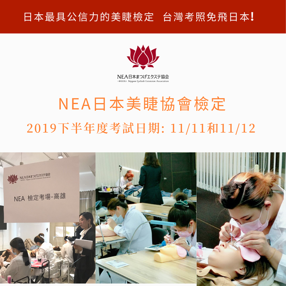 2019下半年度NEA日本美睫檢定日期:11/11、11/12