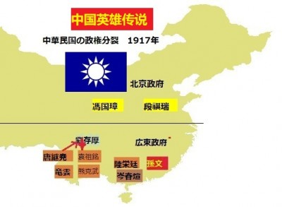 意外に面白い中国近代史:辛亥革命と軍閥群雄割拠の時代:パート2