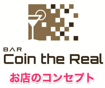 福岡の仮想通貨バー:だいじなだいじなコンセプト