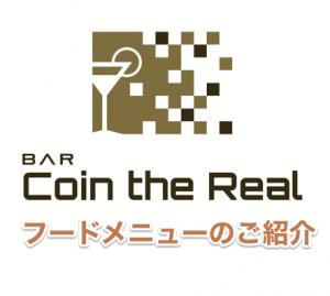 福岡の仮想通貨BAR:フードメニューご紹介