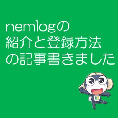 nemlogの紹介・登録方法をまとめた記事を書きました