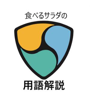 【用語解説】NEM/XEM