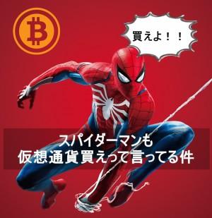 スパイダーマンも仮想通貨買えって言ってる件
