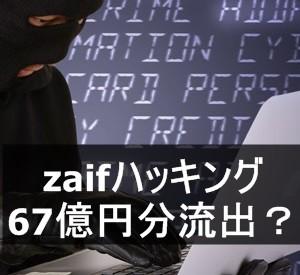 (9/21 追記あり)zaifハッキング、BTC・BCH・MONA67億円分流出?