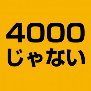 4000件/秒ではありません。
