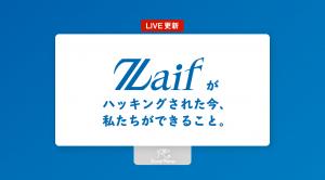 【Live更新】Zaifがハッキングされた今、私たちができること。