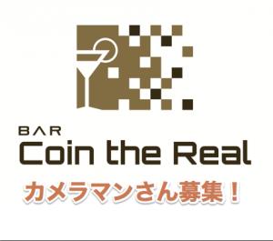 福岡の仮想通貨BAR:NEM払いOKのカメラマンさんはいらっしゃいませんか?