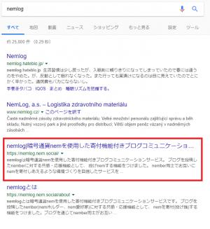 NEMuru前にNEMberの皆さん!『nemlog』がGoogle検索3位になりましたよ!