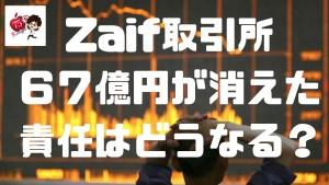 【動画】Zaif取引所67億円ハッキング!!