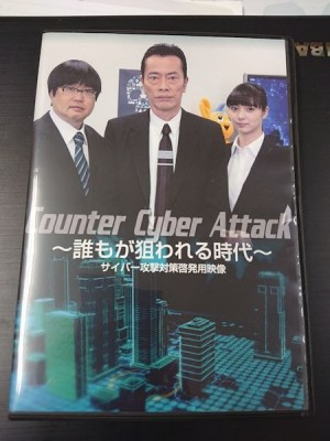 Counter Cyber Attack 誰もが狙われる時代