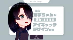 理夢ちゃんが語る、アイキャッチデザインの話。