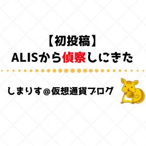 【偵察】ALISからnemlog始めました!
