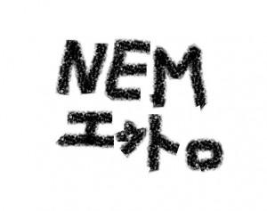 NEMエット始めます!