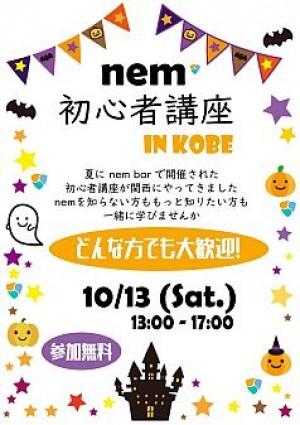神戸で初心者講座やります!