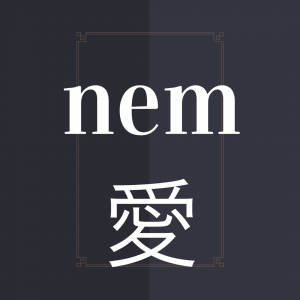 ネム (NEM)の愛を深めるために始めた3つのこと。