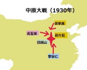 意外に面白い中国近代史:辛亥革命と軍閥群雄割拠の時代:パート5