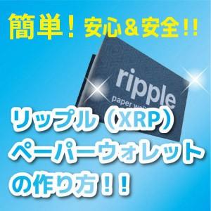 リップル(XRP)ペーパーウォレットの作り方
