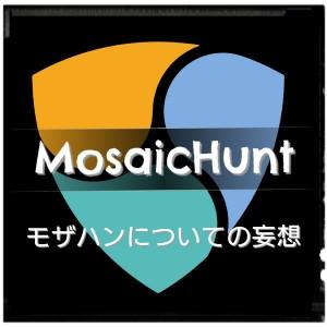 MosaicHunt ひとり妄想
