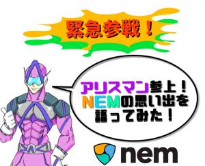 【緊急参戦】アリスマン参上!NEMの思い出を語ってみた!