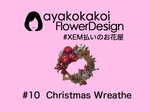 #10  Christmas Wreathe〜XEM払いのお花屋〜