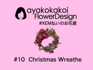 #10  Christmas Wreathe〜XEM払いのお花屋〜
