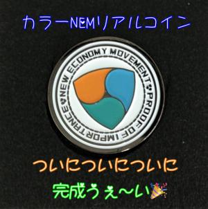 【お披露目】カラーNEMリアルコインできました!