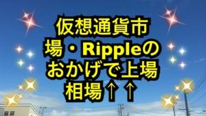 【仮想通貨市場・Ripple(XRP)のおかげで上場相場】