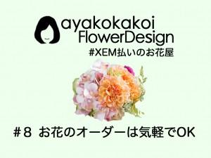 #9 お花のオーダーは気軽でOK!〜XEM払いのお花屋〜