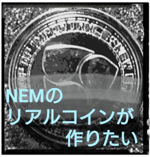 NEMのリアルコインが作りたい③~制作費も公開w~