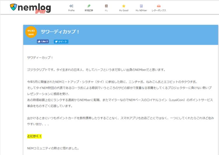 NEMlog、はじめました!
