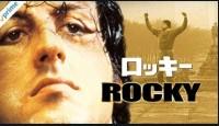 映画「ロッキー」(1976)