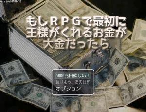 『もしRPGで最初に王様がくれるお金が大金だったら』っていうフリーゲームでまさかのあの事件のパロディが
