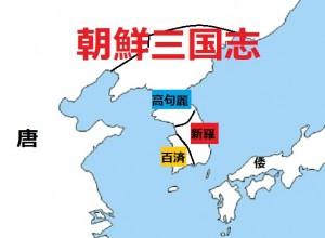 朝鮮三国志~その1~三国時代までの流れ