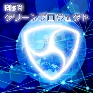 NEMで世の中を変える可能性「NEMクリーンプロジェクト」再掲【ねむじん】
