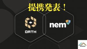 【注目】NEMとOATHと提携発表❗️その動きについて簡単に解説…