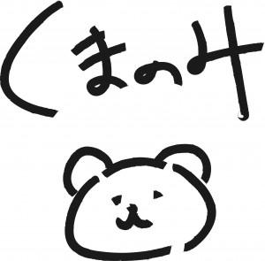 熊呑みを知ってますか?