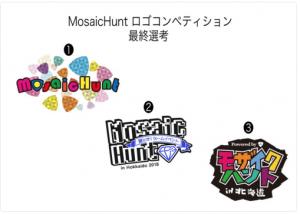 MosaicHunt ロゴコンペ投票は10/8まで