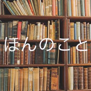 「私の読書法」の話