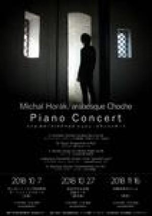 ピアノコンサートに行ってきました(1)