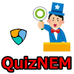 クイズに答えるとNEMが貰えるウェブサービスQuizNEMを作りたいと思います