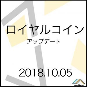 Loyalcoin I アップデート『1円』を超える可能性が再び...
